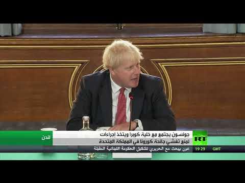 شاهد جونسون يُعلن عن إجراءات استثنائية لمنع تفشي كورونا في بريطانيا