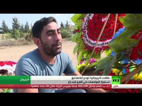 شاهد عائلات أذربيجانية تودع أبناءها مع استمرار المواجهة في قره باغ