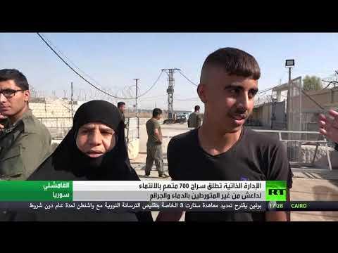 شاهد إطلاق سراح 700 متهم بالانتماء لـداعش في شمال شرق سورية