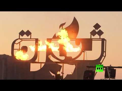 إضاءة شعلة ثورة 17 أكتوبر في لبنان قرب مرفأ بيروت