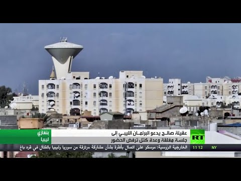 شاهد عقيلة صالح يدعو لجلسة مغلقة للبرلمان الليبي