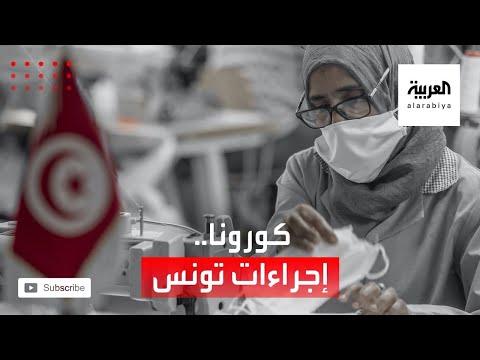 إجراءات حكومية لمواجهة كورونا هل ترضي الشارع التونسي