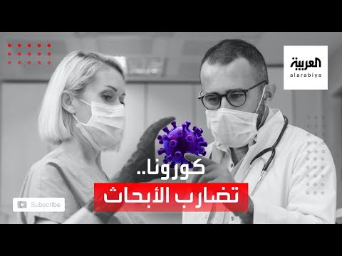 شاهد ما سر تضارب نتائج الأبحاث حول فيروس كورونا القاتل
