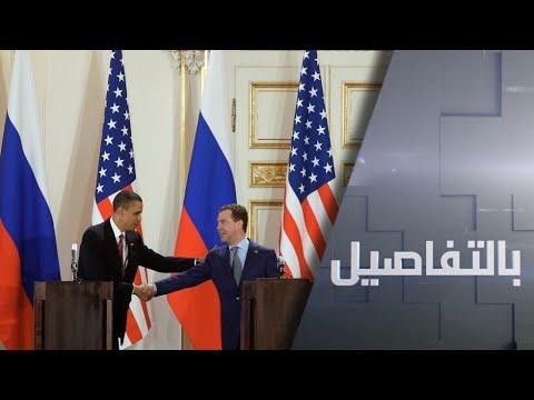 شاهد واشنطن تُبدي استعدادها للتباحث مع روسيا لاستكمال اتفاقية التسليح النووي