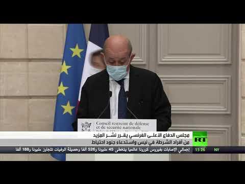 شاهد مجلس الدفاع الأعلى الفرنسي يُقرر نشر المزيد من القوات في نيس