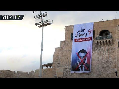 شاهد تظاهرات في طرابلس الليبية ضد تصريحات ماكرون المُسيئة للإسلام