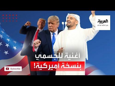 شاهد ما علاقة المطرب حسين الجسمي بالانتخابات الأميركية