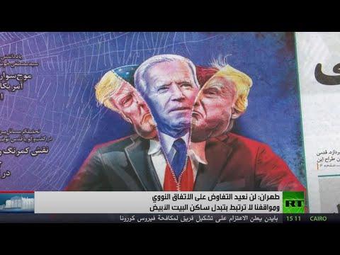 شاهد طهران تؤكد أنها لن تتفاوض على الاتفاق النووي
