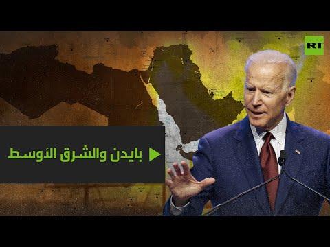 شاهد ملامح سياسة بايدن الخارجية بعد فوزه بسباق الرئاسة الأميركي