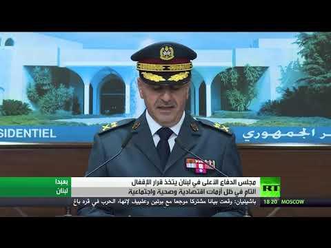شاهد مجلس الدفاع الأعلى في لبنان يتخذ قرارًا بالإقفال التام