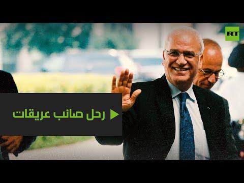 شاهد كورونا يُنهي مسيرة صائب عريقات بعد كفاح سياسي استمر 3 عقود