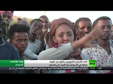 أكثر من 14 ألف لاجئ إثيوبي فروا إلى السودان