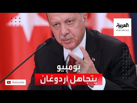 شاهدمسؤولون أتراك يكشفون أن عدم اجتماع بومبيو مع أردوغان إهانة مقصودة