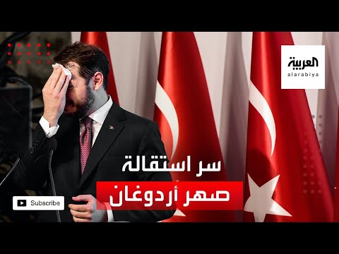 شاهدفاينانشيال تايمز البريطانية تكشف السر وراء استقالة صهر أردوغان