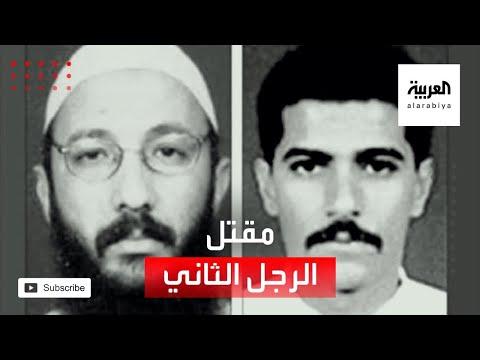 شاهد مقتل الرجل الثاني في تنظيم القاعدة وابنته أرملة حمزة بن لادن
