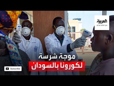 شاهد موجة شرسة ثانية من فيروس كورونا تضرب السودان