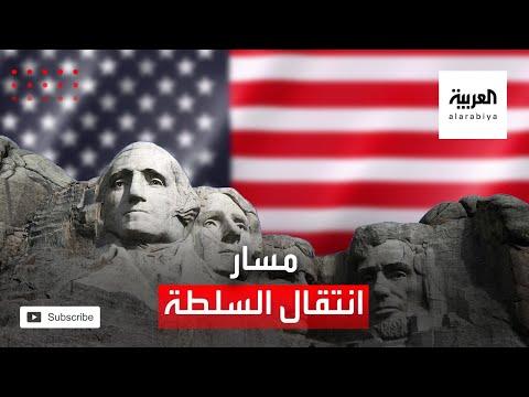تعرف على مسار انتقال السلطة داخل الولايات المتحدة الأميركية