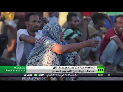 شاهد اتصالات دولية لفتح جسر جوي لنقل مساعدات إلى اللاجئين الإثيوبيين في السودان