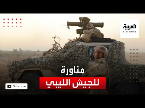 شاهد الجيش الليبي يُنفِّذ مناورة على ساحل بنغازي