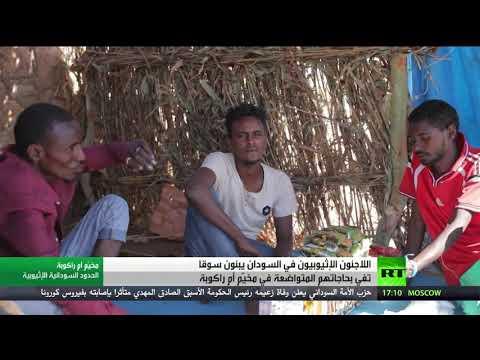 شاهد اللاجئون الإثيوبيون في السودان يبنون سوقًا تفي بحاجاتهم المتواضعة
