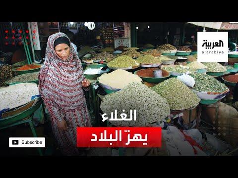 شاهد موجة غلاء تضرب السودان بعد رفع الدعم عن الوقود