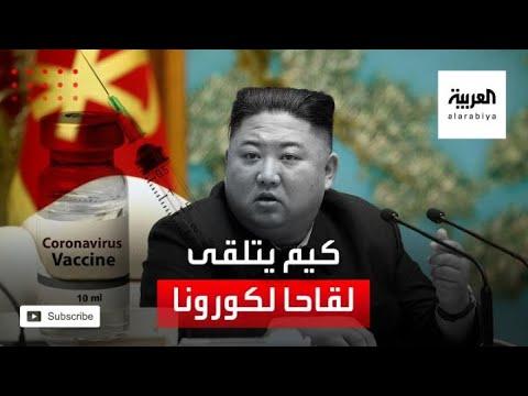 شاهد الزعيم الكوري كيم جونغ وأسرته يأخذون لقاحًا صينيًا ضد كورونا
