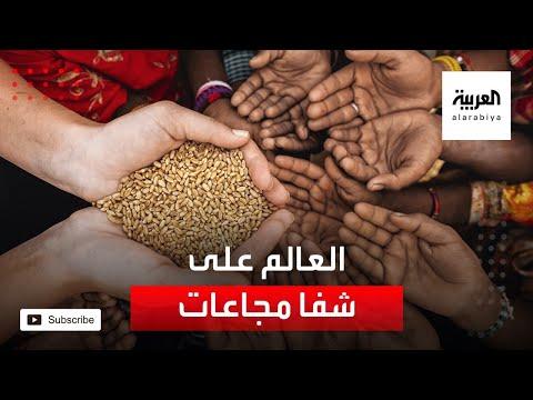 شاهد العالم على شفا مجاعات ونداء خاص من الأمم المتحدة