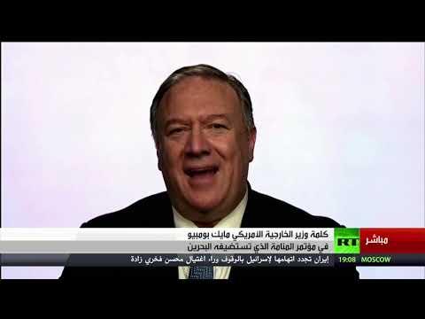 شاهد كلمة مايك بومبيو في مؤتمر حوار المنامة