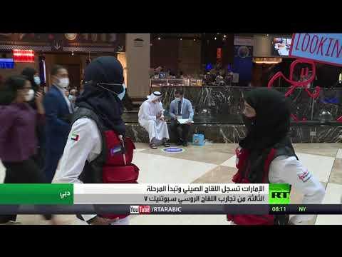 الإمارات تُسجّل لقاح سينوفارم الصيني ضد فيروس كورونا المستجد