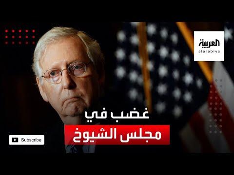 شاهد تهنئة رئيس الشيوخ بفوز جو بايدن تفجر صفوف الجمهوريين