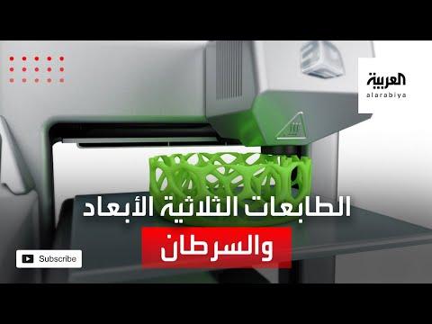 الطابعات ثلاثية الأبعاد تسبب السرطان وتلف الخلايا البشرية