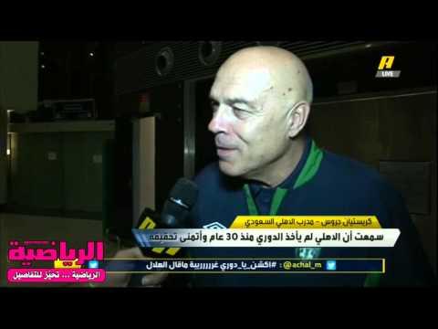 فلسطين اليوم - لقاء مدرب الاهلي جروس حول الدوري