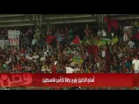 فلسطين اليوم - أهلي الخليل يتوج بطلًا لكأس فلسطين