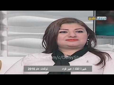 فلسطين اليوم - بالفيديو توقعات الأبراج عام 2016 مع خبيرة الفلك عبير فؤاد