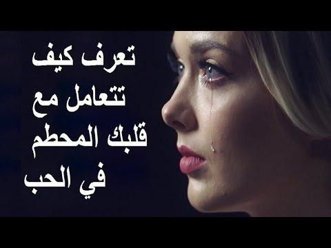 العرب اليوم - بالفيديو تعرّف كيف تتعامل مع قلبك المحطم في الحب