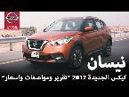 فلسطين اليوم - بالفيديو سيارة نيسان كيكس 2017 الجديدة تصل إلى السعودية