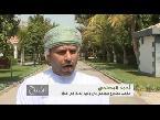 فلسطين اليوم - بالفيديو ملتقى جديد للترويج السياحي في سلطنة عمان