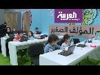فلسطين اليوم - شاهد طفلة سعودية تحكي تجربتها في حكايا مسك
