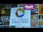 شاهد مئات المصورين المحترفين يشاركون في ملتقى ألوان السعودية