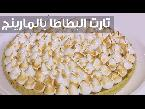طريقة إعداد تارت البطاطا بالمارينج