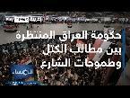تهديدات في الشارع العراقي من إرجاء التصويت على الحكومة الجديدة