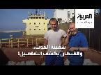 تعرّف على قصة سفينة الصدفة التي حملت الموت إلى بيروت