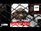 شاهد هل تتعاون السودان مع المحكمة الجنائية الدولية