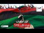 شاهد المسار الأمني يسيطر على مباحثات 55 بين الفرقاء الليبيين في جنيف